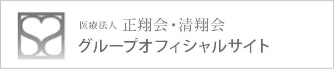 医療法人正翔会・清翔会グループオフィシャルサイト