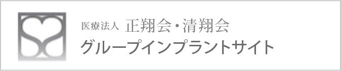 医療法人正翔会・清翔会グループインプラントサイト